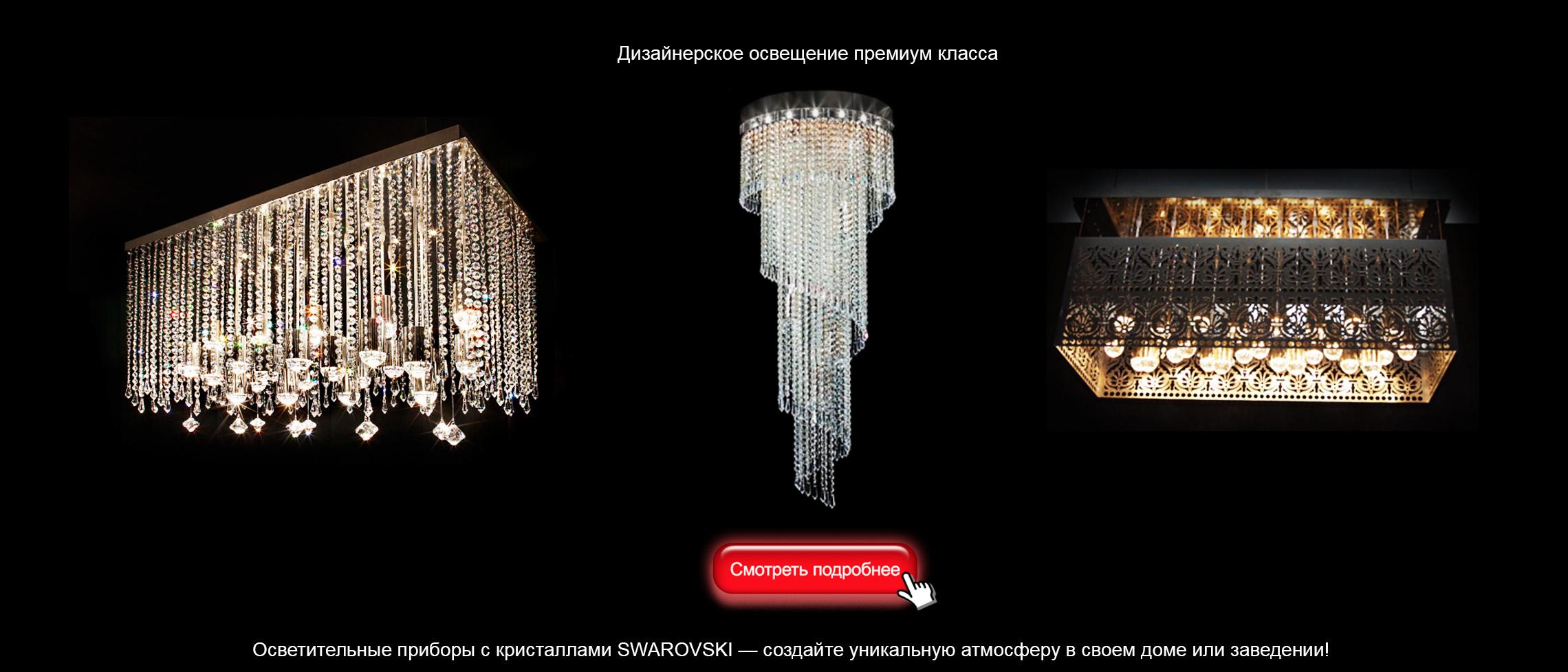 группа компаний STIGR элитное освещение
