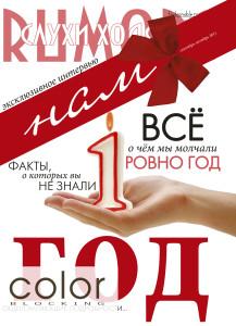 Журнал RUMORS глянцевая обложка, издатель COLOR BLOCKING www.colorblocking.ru