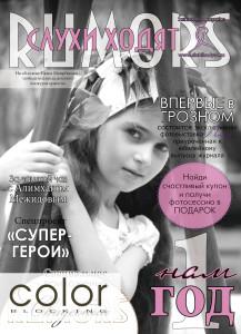 Журнал RUMORS дети