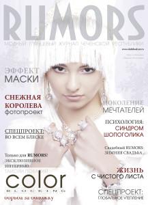 Журнал RUMORS Малика