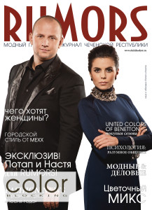 Журнал RUMORS Потан и Настя Каменских