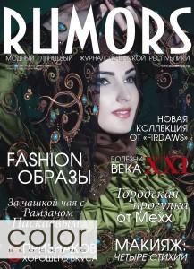 Журнал RUMORS Firdaws