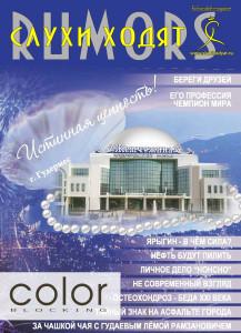 Журнал RUMORS обложка, издатель COLOR BLOCKING