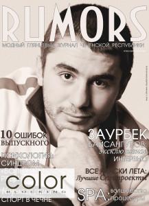 Журнал RUMORS Байсангуров