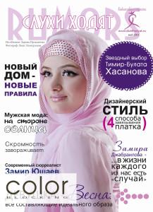 Журнал RUMORS Замира