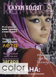 Журнал RUMORS Согдиана