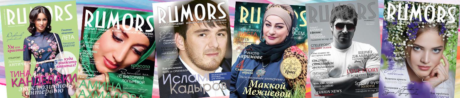 журнал RUMORS Чечня