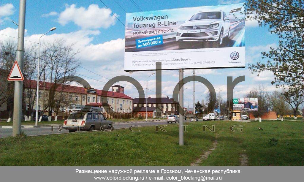 Наружная реклама уличная Грозный