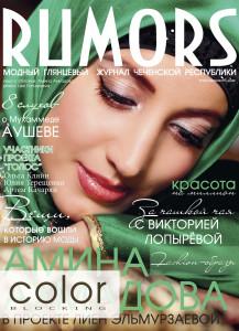 Журнал RUMORS Амина
