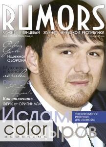Журнал RUMORS Ислам Кадыров