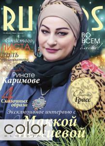 Журнал RUMORS Макка Межиева