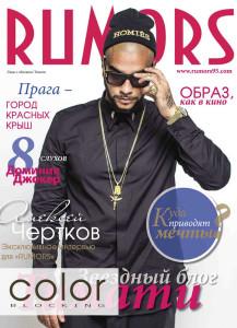 Журнал RUMORS Тимоти