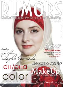 Журнал RUMORS Диана