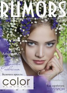 Журнал RUMORS Илона