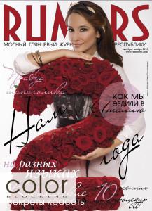 Журнал RUMORS выпуски