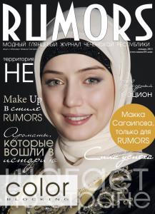 Журнал RUMORS Сагаипова