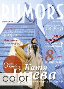 Журнал RUMORS Катя Гусева