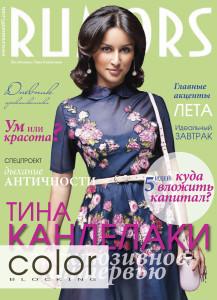 Журнал RUMORS Канделаки
