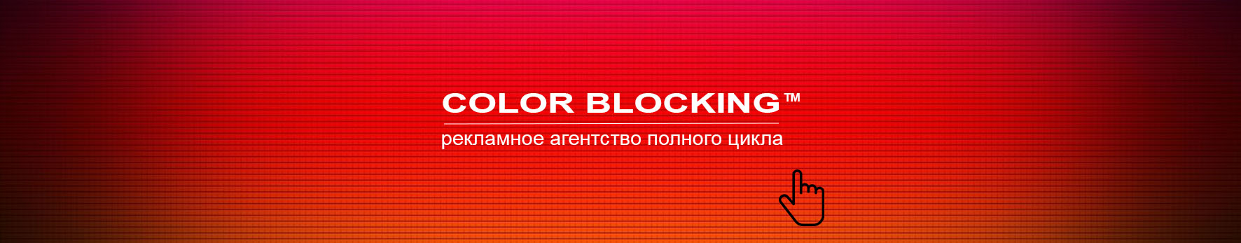 COLOR BLOCKING агентство