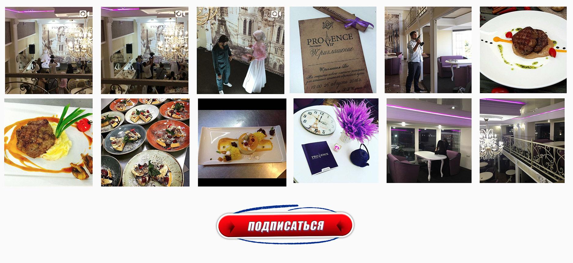 """Ресторан """"Provence"""" инста"""