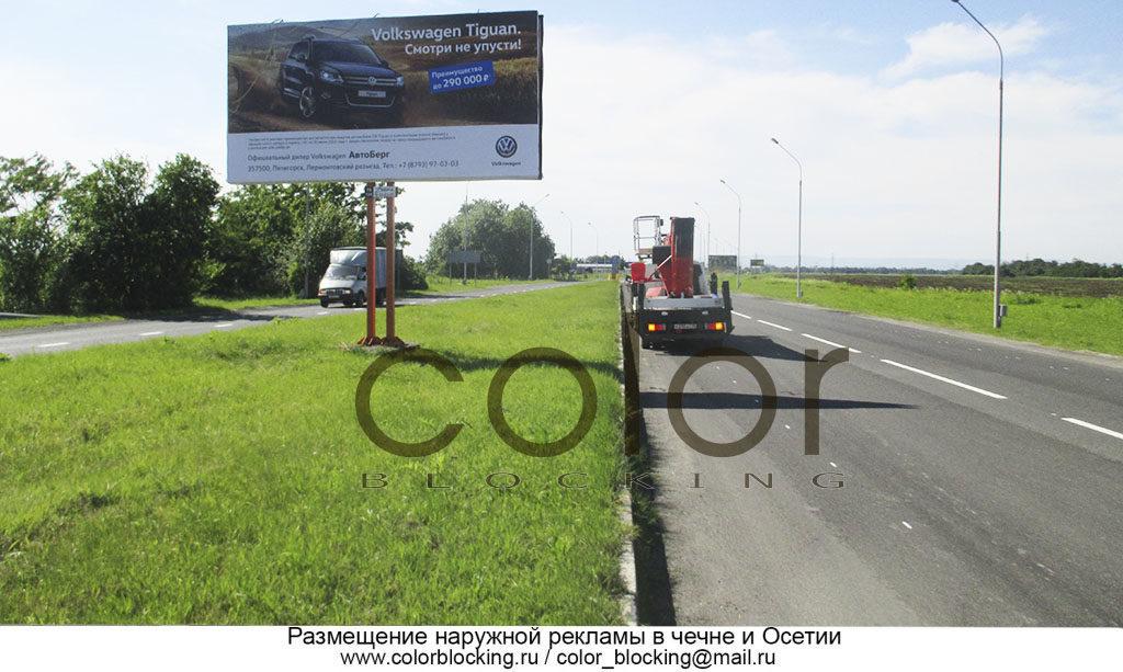 Наружная реклама РСО-Алания Владикавказ