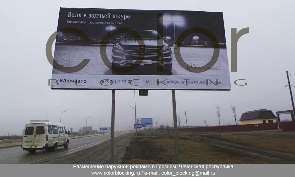 Наружная реклама щиты чеченская республика