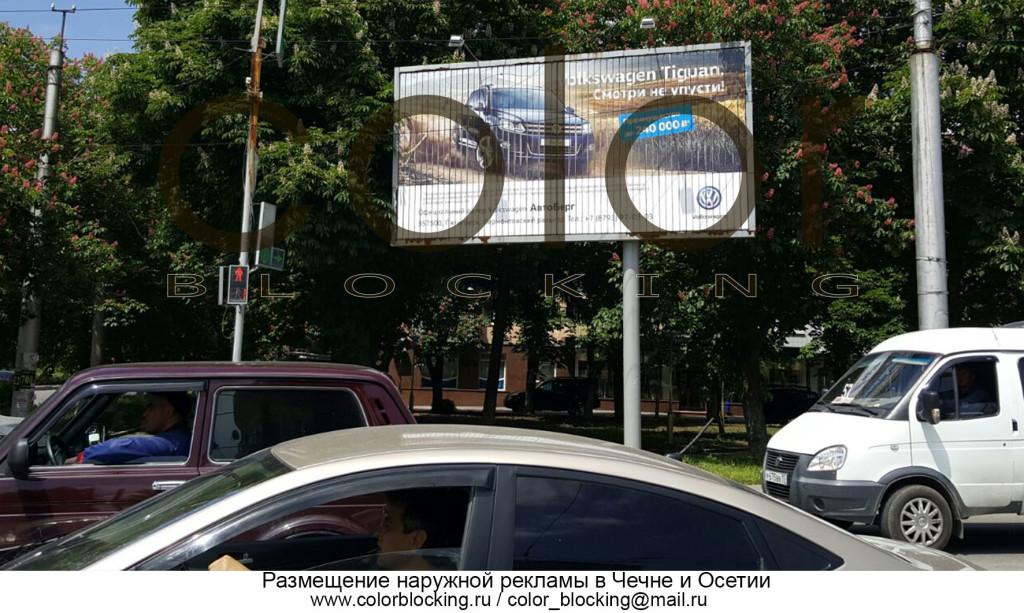 Наружная реклама РСО-Алания разместить