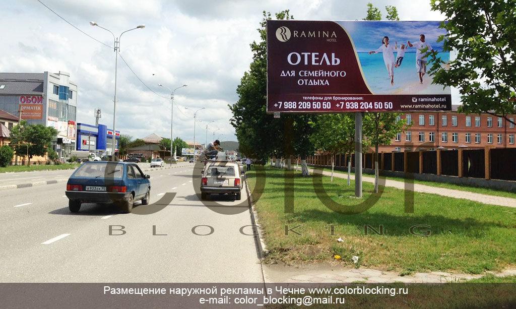Рекламный щит Чечня