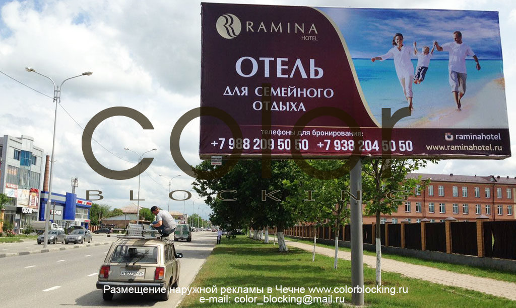 рекламный щит Грозный