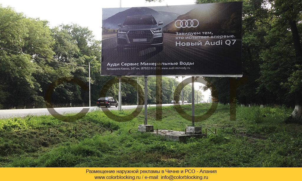 Наружная реклама 3х6 Аргун