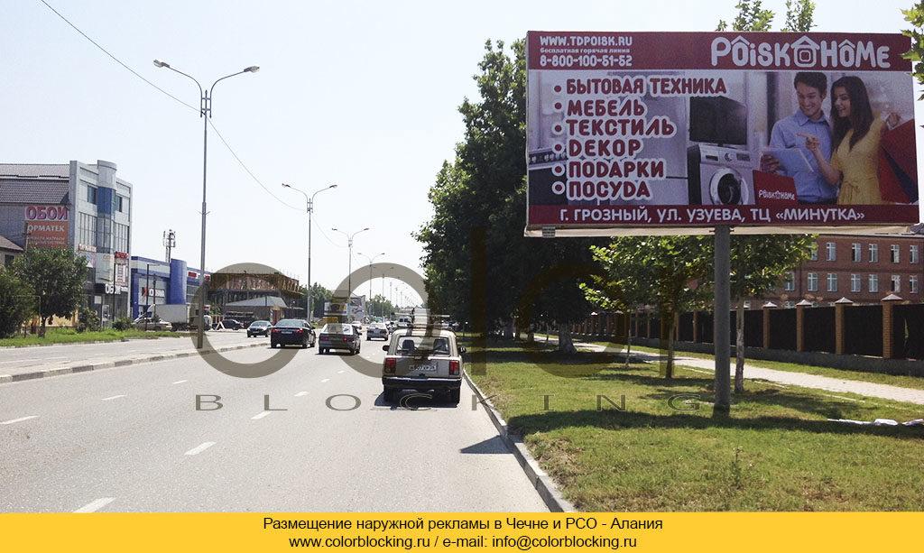 Грозный 3х6 щиты Чечня