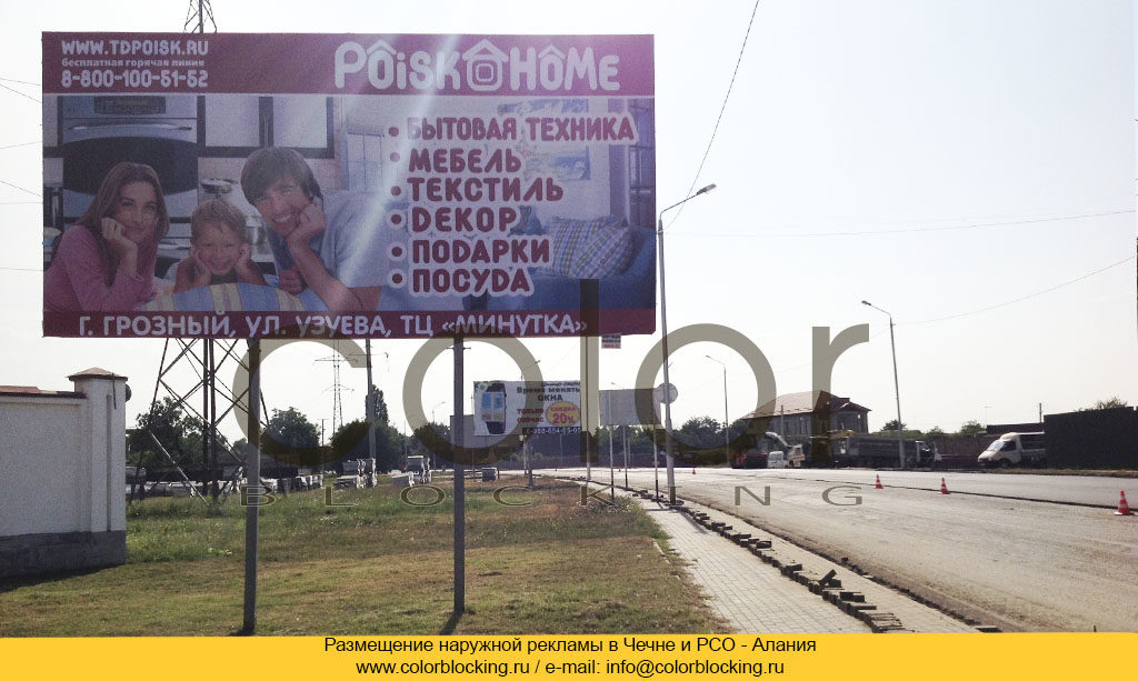 Грозный 3х6 щиты билборды