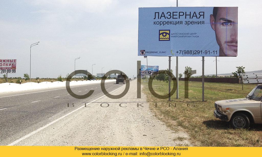 Реклама в Чечне наружная