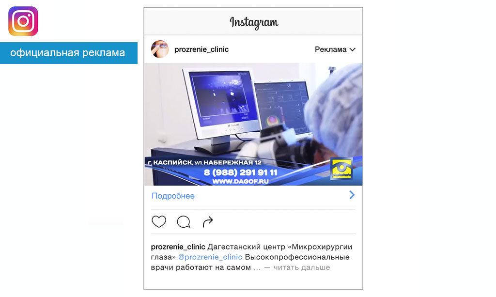 Реклама в Чечне инстаграм