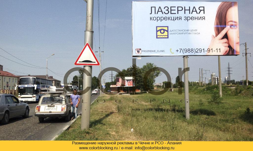 Реклама в Чечне услуги