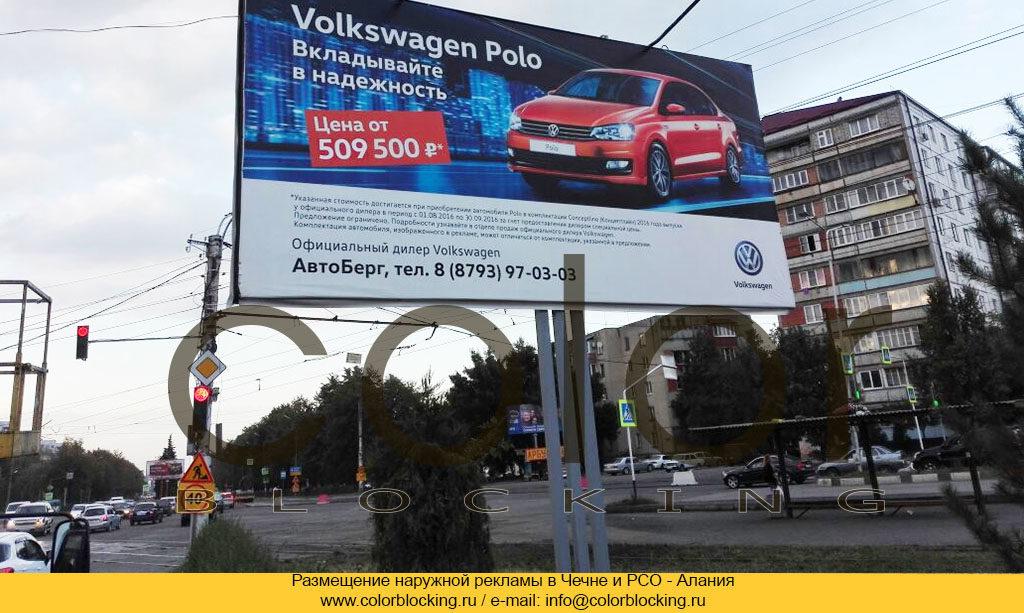 Владикавказ реклама наружная конструкции