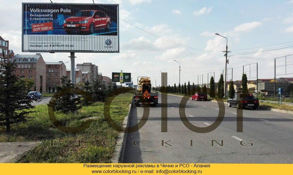 Владикавказ реклама наружная Осетия