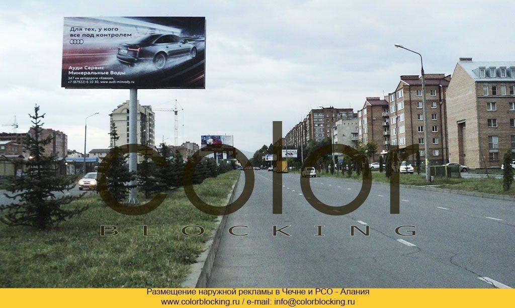 Размещение рекламы осетия Владикавказ