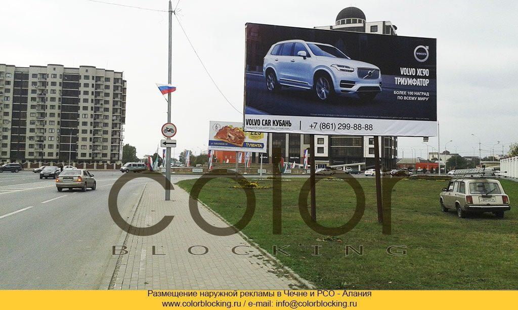 Реклама в Грозном Чечня