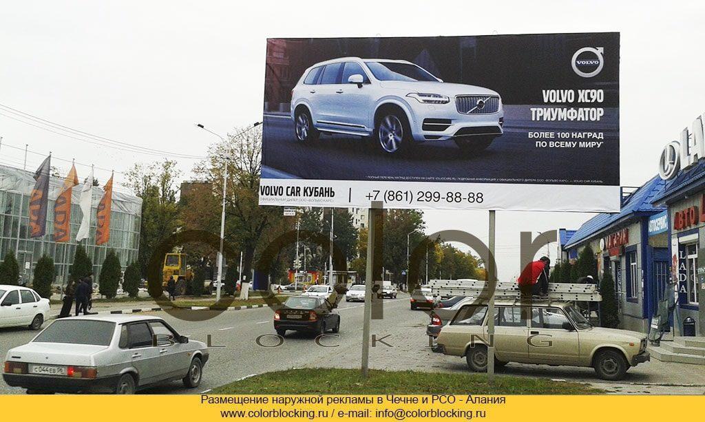 Реклама в Грозном наружная