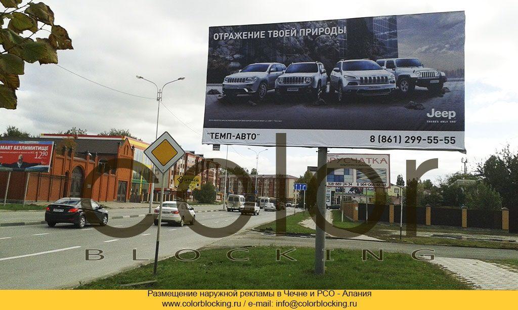 Реклама 3х6 в Чеченской республике фото