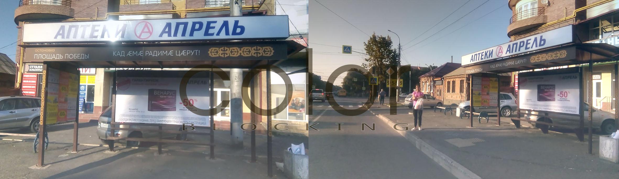 Наружная реклама в Владикавказе на остановках аренда