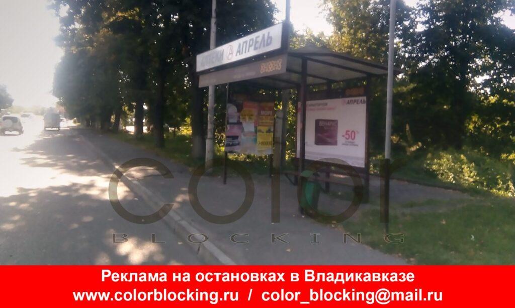 Наружная реклама в Владикавказе на остановках уличные