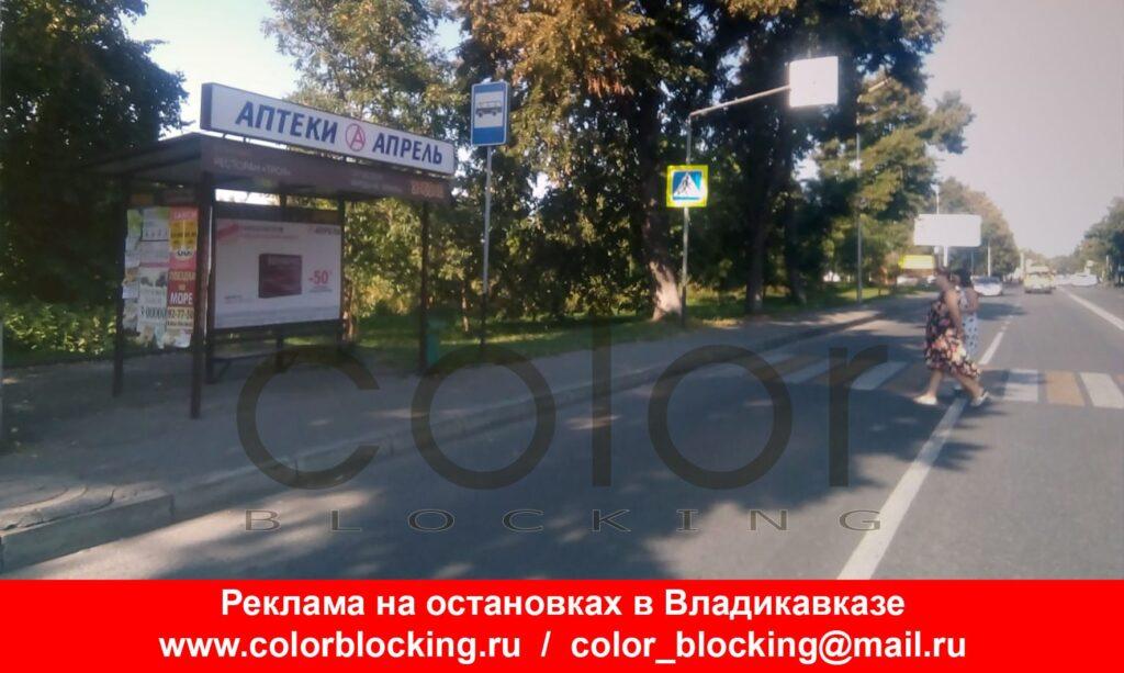 Наружная реклама в Владикавказе на остановках Гугкаева