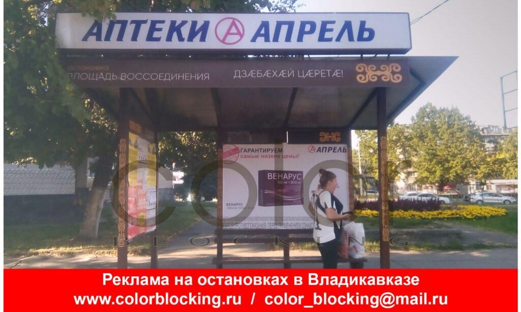 Наружная реклама в Владикавказе на остановках город