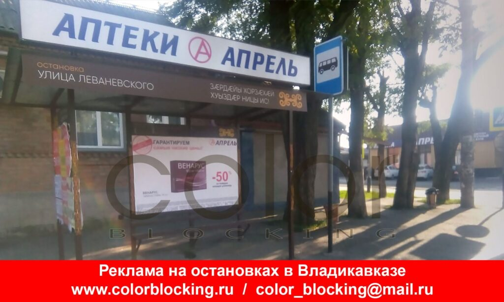Наружная реклама в Владикавказе на остановках трранспорт