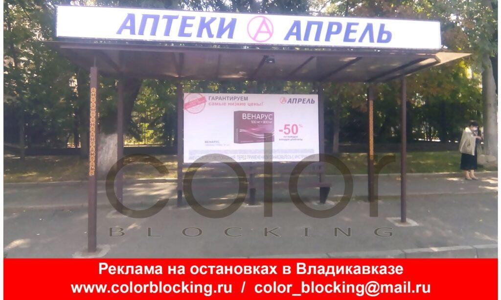 Наружная реклама в Владикавказе на остановках комплексы