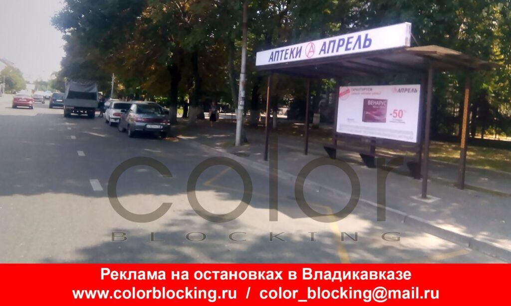 Наружная реклама в Владикавказе на остановках такси