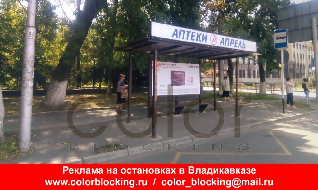 Наружная реклама в Владикавказе на остановках Чкалова