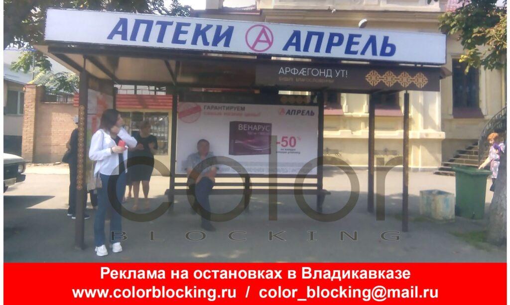 Наружная реклама в Владикавказе на остановках города